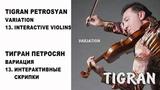 13 TIGRAN PETROSYAN - INTERACTIVE VIOLINS ТИГРАН ПЕТРОСЯН - ИНТЕРАКТИВНЫЕ СКРИПКИ