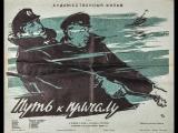 Путь к причалу (1962 года) - флот Спасатели . СССР .