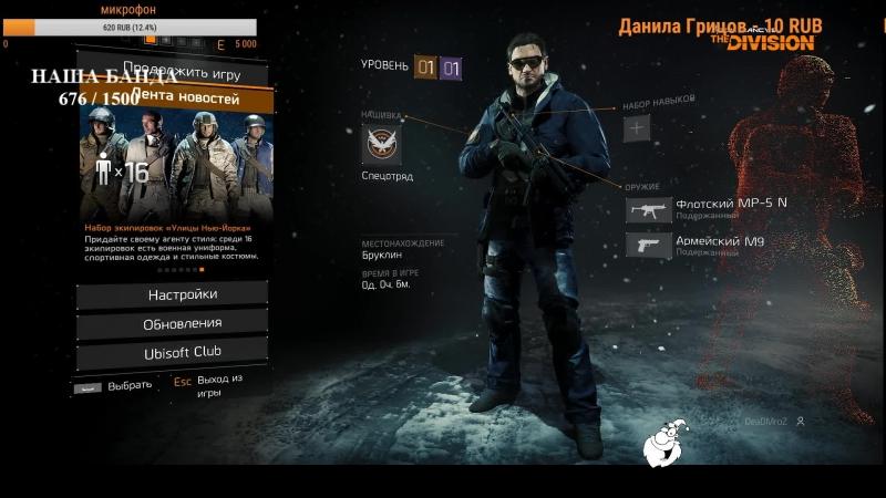 Tom Clancys The Division. побегаем, попрыгаем, проходим игру 18