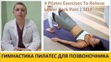 Упражнение пилатес для спины и поясницы 4 Pilates Exercises To Relieve Lower Back Pain