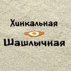 Хинкальная-Шашлычная