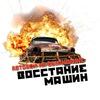 Автодерби| Ярославль | Автобои | Autoderby