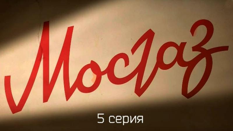 МосГаз ( 5 серия ) 1080 HD