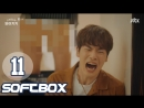 [Озвучка SOFTBOX] Смех в Вайкики 11 серия