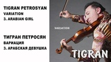 03 TIGRAN PETROSYAN - ARABIAN GIRL ТИГРАН ПЕТРОСЯН - АРАБСКАЯ ДЕВУШКА
