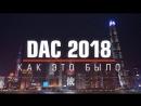 Virtus.pro на DAC 2018. Как это было