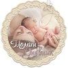 Мамин Дневник ❤ Мама Дети Семья