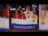 Кубок Золотого Кольца в Анапе ТВ Северодвинска