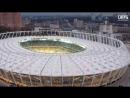 Олимпийский стадион в Киеве готов к финалу Лиги Чемпионов