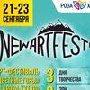Арт-фестиваль Цветные Горы на Роза Хутор