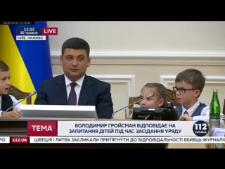 Діти, єврономери та дороги України - Гройсман відповідає !