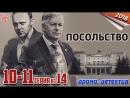 Посольство  2018 (детектив, драма, шпионский). 10-11 серия из 14