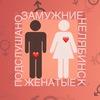 Замужние & Женатые Подслушано: Челябинск