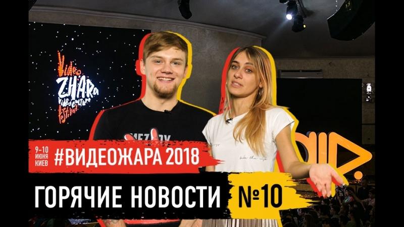 ВидеоЖара2018 через 2 недели БЛОГОТВОРИТЕЛИ Горячие Новости №10