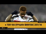 ● Топ-100 лучших финтов   2017/18