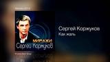 Сергей Коржуков (группа Лесоповал) - Как жаль - Миражи 2013