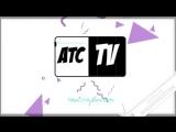Заставка АТС TV (2018)
