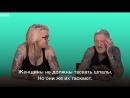 Неловкие вопросы людям с татуировками