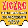 ZicZac Ейск   стикеры, комиксы, подарки