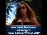 Анастасия Зиновьева в конкурсе Мисс Блокнот Ростов-2018