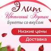 """Цветы в городе Суоярви.Магазин""""Элит""""."""