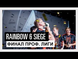 Финал Rainbow 6 Pro League 18-19 ноября