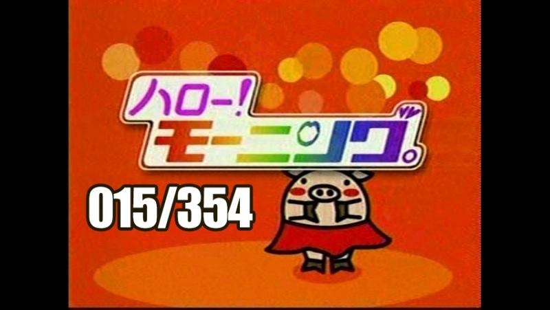 015 - Hello! Morning - Impersonations with Idol Legend Shimizu Michiko [2000.07.16]