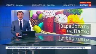 Новости на Россия 24 • Заработать на Пасхе: математика куличей, яиц и кагора