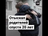 Парень отыскал родителей спустя 20 лет