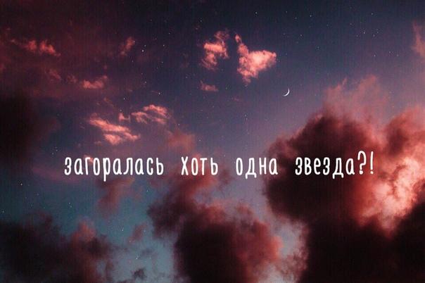 «ведь, если звезды зажигают – значит – это кому-нибудь нужно»