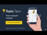 Яндекс Такси уже в городе - установите приложение!
