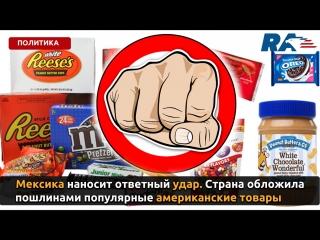 Анонс. Мексика обложила пошлинами популярные американские товары - Russian America TV