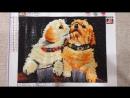 Алмазная мозаика «Собачки».Работа Светланы Стреловой