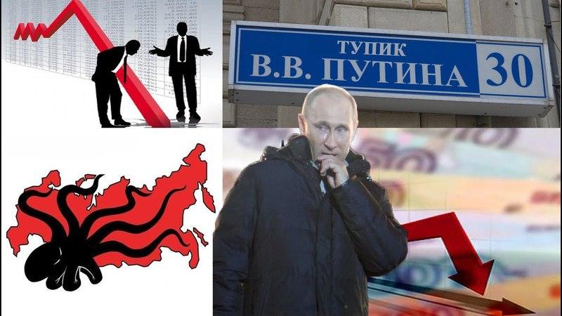 Путинская Россия: Государственно монополистический тупик.