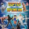 ПОРТАЛ ВРЕМЕНИ | Театр ростовых кукол