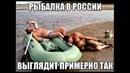 Смех на рыбалке, мужской юмор, девушки приколы. Laughter fishing.