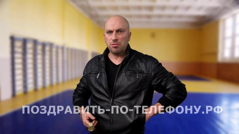Поздравление с днем рождения Олегу от Физрука 720p mp4