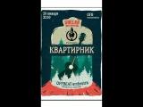OffBeat Orchestra Квартирник в Грелке