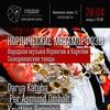 Нордические метаморфозы | 28.04 | Сердце