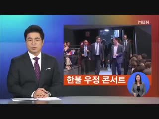 [VIDEO] MBN News BTS and President of South Korea