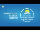 Жилстройсбербанк предлагает 23 способа перевода денег
