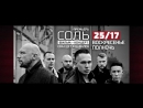 2517 презентация альбома Ева едет в Вавилон 17 декабря в программе СОЛЬ на РЕН ТВ