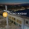 Церковь «Слово жизни»  Нижневартовск