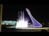 Сочи - Шоу поющих фонтанов в Олимпийском парке... МС НИКС (Андрей Шкалобердов)