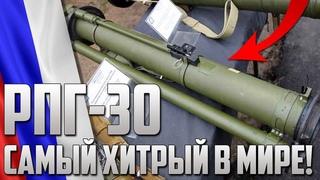 РПГ-30 САМЫЙ ХИТРЫЙ ГРАНАТОМЁТ в МИРЕ!