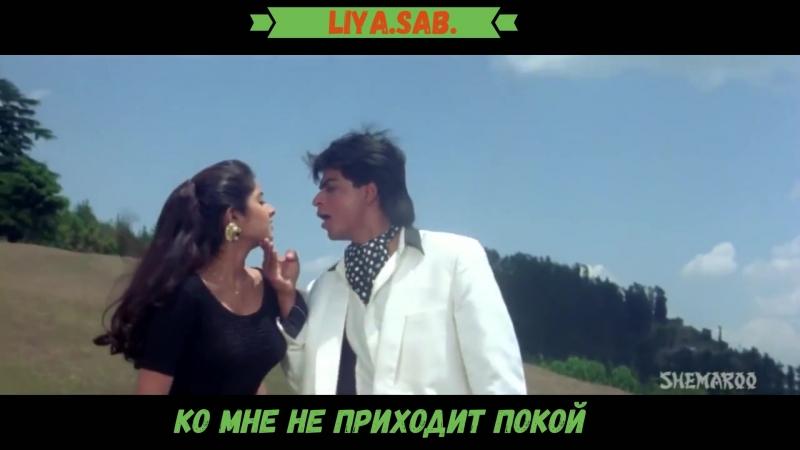 Такая безумная любовь   Безумная любовь   Aisi Deewangi   Deewana   Shah Rukh Khan   LIYA.SAB.