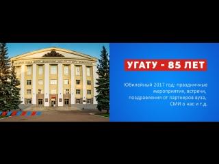 Уфимский Государственный Авиационный Технический Университет