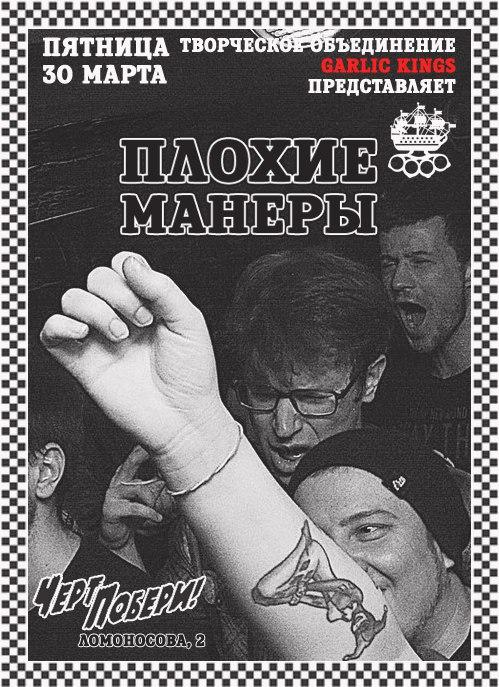 """30.03 """"Плохие манеры"""" в ЧП! Вход свободный!"""