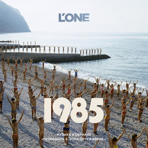 L'ONE альбом 1985 (Из т/с «Чернобыль 2. Зона отчуждения»)
