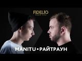 FIDELIO PUNCH CLUB | S1E18 | Manitu VS Райтраун
